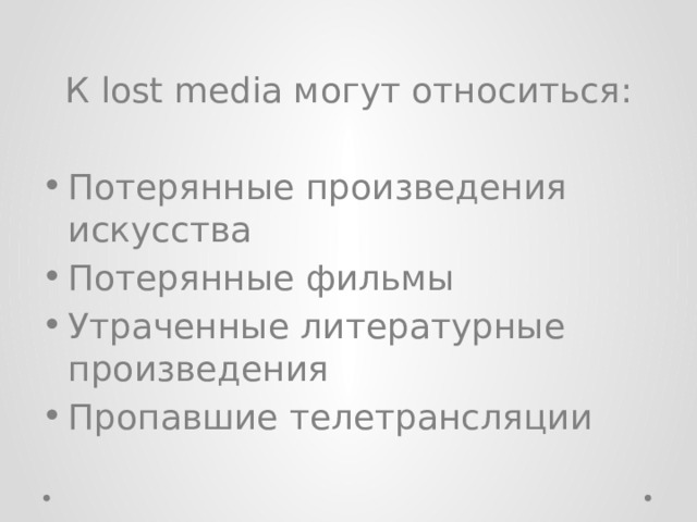 К lost media могут относиться: