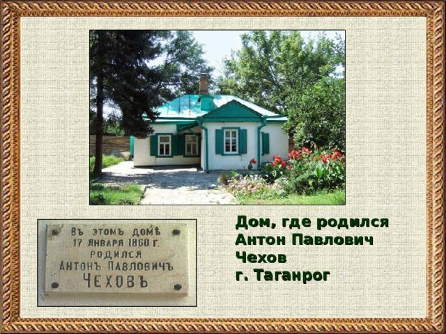 Дом, где родился Антон Павлович Чехов г. Таганрог