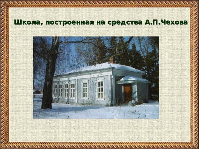 Школа, построенная на средства А.П.Чехова