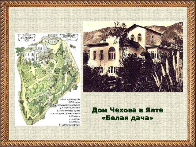 Дом Чехова в Ялте «Белая дача»