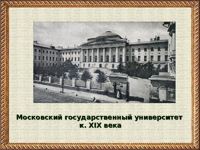 Московский государственный университет  к. XIX века