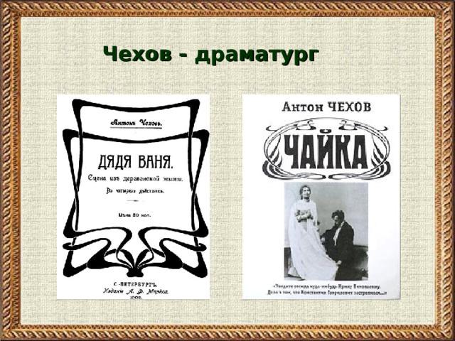 Чехов - драматург