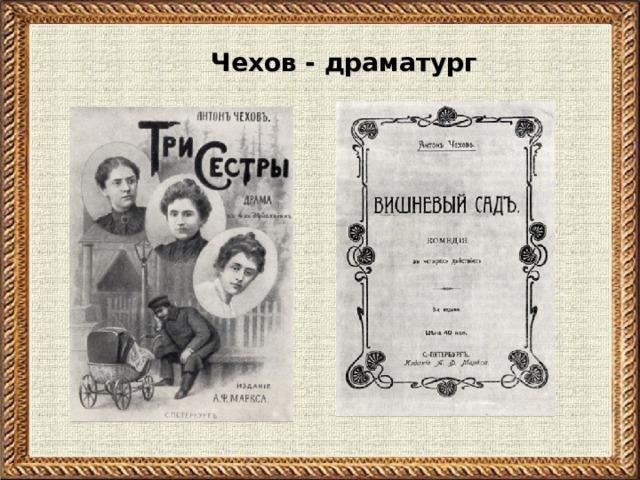 Чехов - драматург Антон Павлович Чехов (1860 - 1904