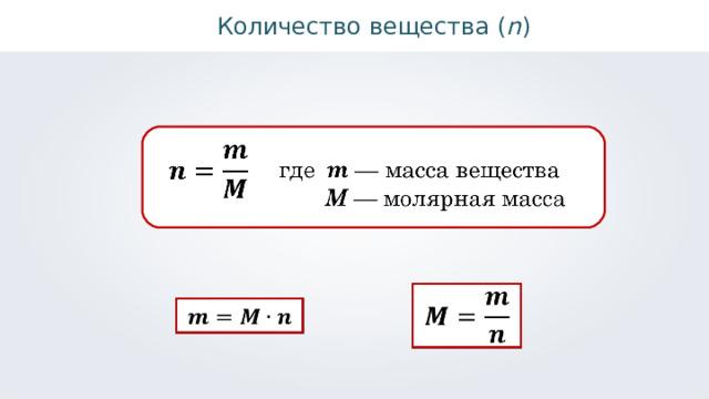 Количество вещества  ( n )