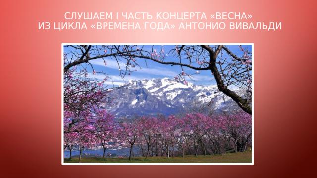 Слушаем I часть Концерта «весна»  из цикла «времена года» антонио вивальди