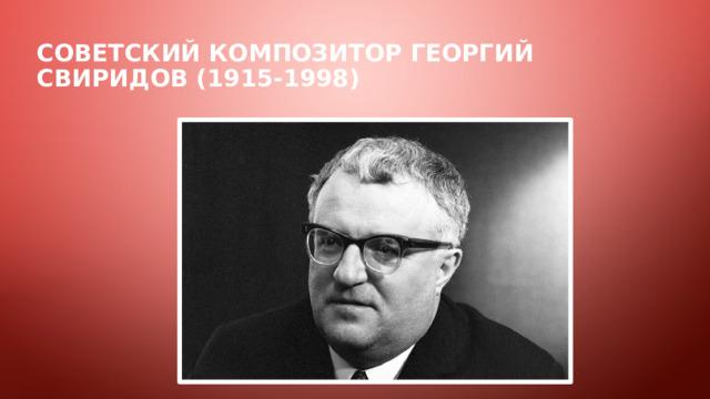 Советский композитор Георгий свиридов (1915-1998)