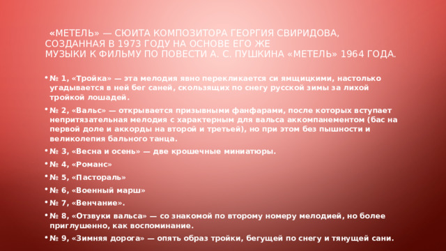 « Метель»— сюита композитора Георгия Свиридова, созданная в 1973 году на основе его же  музыки к фильму по повести А.С.Пушкина «Метель» 1964 года.