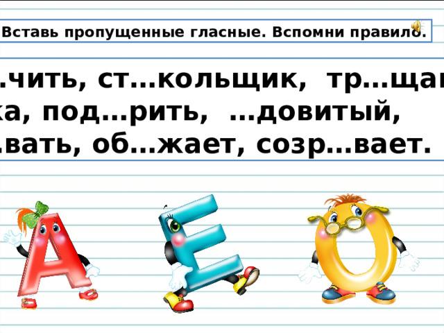 Вставь пропущенные гласные. Вспомни правило.  Л…чить, ст…кольщик, тр…щание, р…ка, под…рить, …довитый, кл…вать, об…жает, созр…вает.