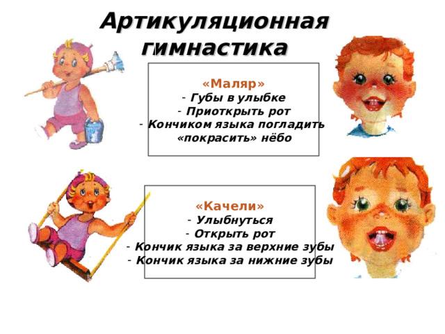 Артикуляционная гимнастика «Маляр»  Губы в улыбке  Приоткрыть рот  Кончиком языка погладить «покрасить» нёбо «Качели»