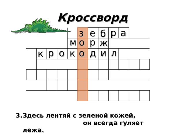 Кроссворд р а е з б м о р ж р о о д и л к к