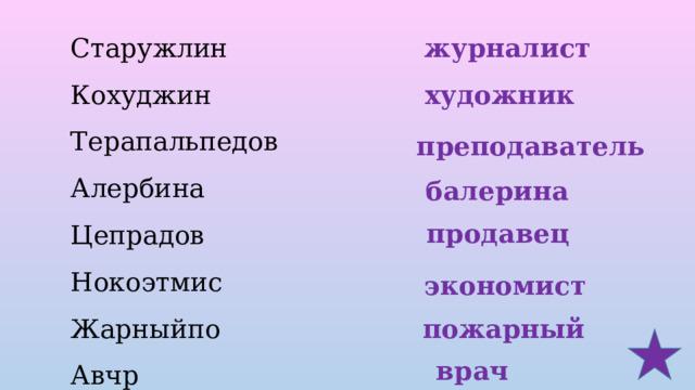 Старужлин журналист Кохуджин Терапальпедов Алербина Цепрадов Нокоэтмис Жарныйпо Авчр художник преподаватель балерина продавец экономист пожарный врач