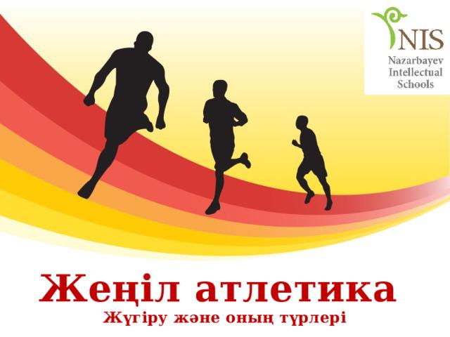 Жеңіл атлетика  Жүгіру және оның түрлері