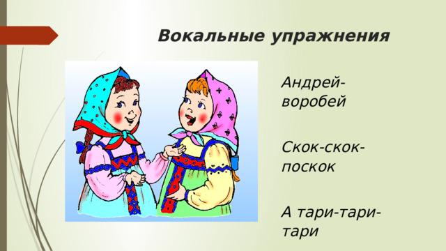 Вокальные упражнения Андрей-воробей  Скок-скок-поскок  А тари-тари-тари