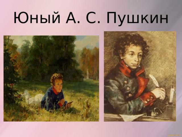Юный А. С. Пушкин