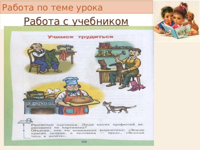 Работа по теме урока Работа с учебником