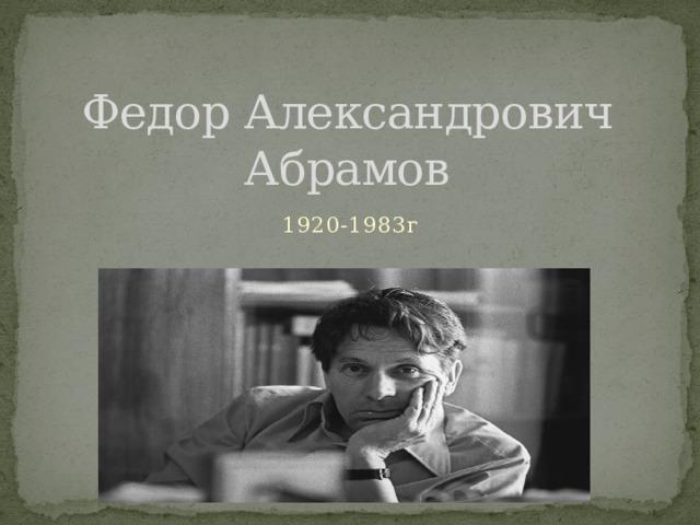 Федор Александрович Абрамов 1920-1983г