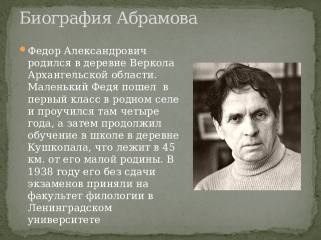 Биография Абрамова