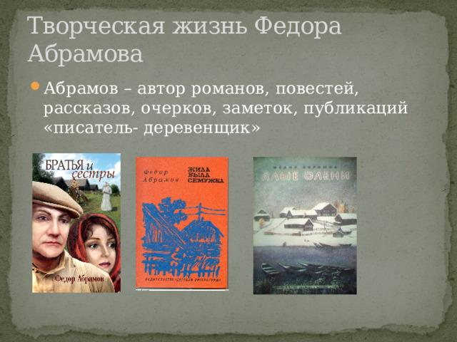 Творческая жизнь Федора Абрамова