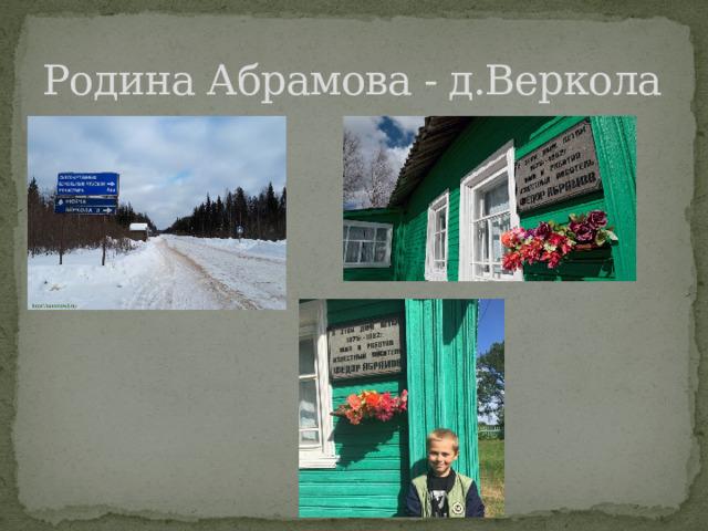 Родина Абрамова - д.Веркола