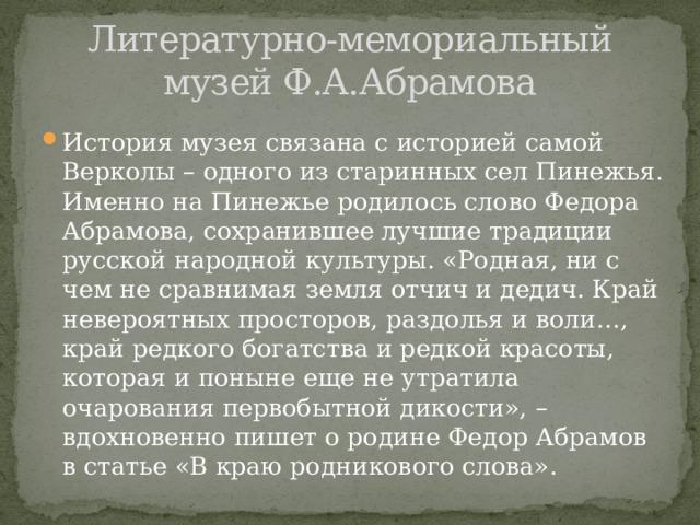Литературно-мемориальный  музей Ф.А.Абрамова
