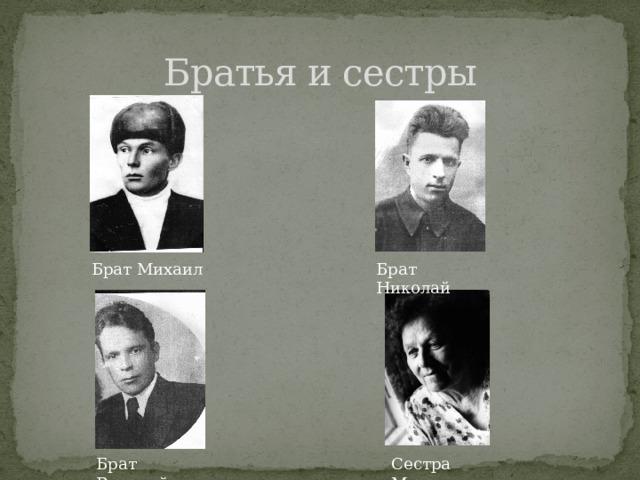 Братья и сестры Брат Михаил Брат Николай Брат Василий Сестра Мария