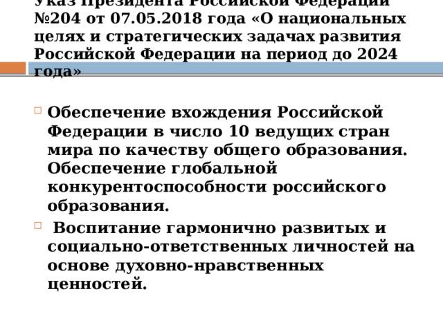 Указ Президента Российской Федерации №204 от 07.05.2018 года «О национальных целях и стратегических задачах развития Российской Федерации на период до 2024 года»