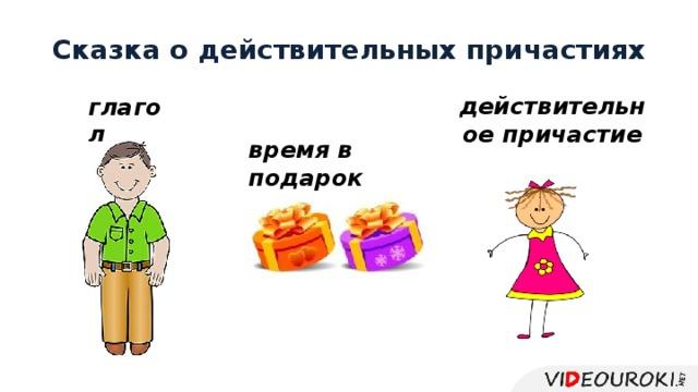 Сказка о действительных причастиях действительное причастие глагол время в подарок