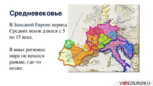 Средневековье В Западной Европе период Средних веков длился с 5 по 15 века. В иных регионах мира он начался раньше, где-то позже.