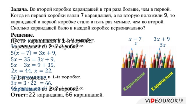 Что такое решение задач с помощью уравнений экзамен 2015 ответы
