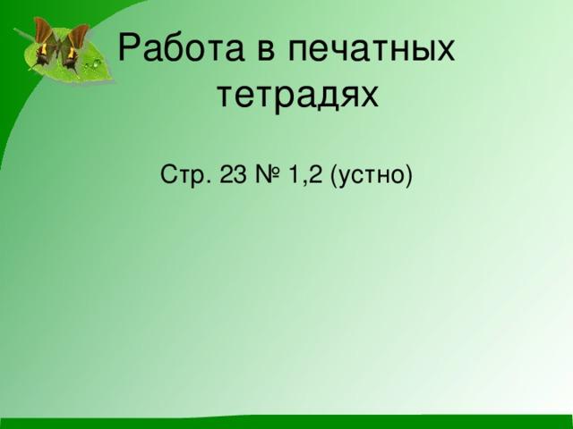 Работа в печатных тетрадях Стр. 23 № 1,2 (устно)