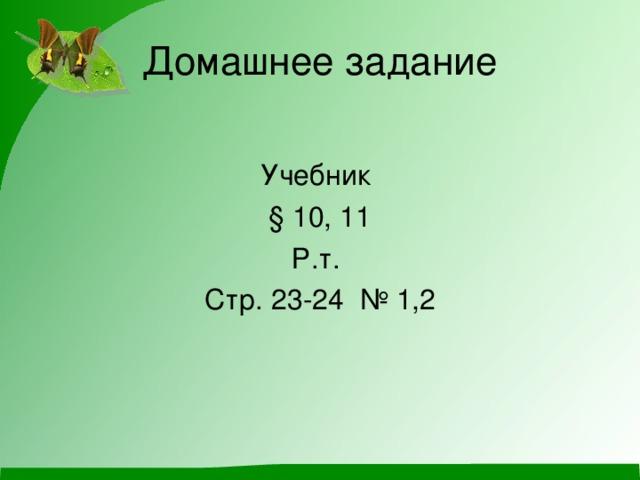 Домашнее задание Учебник § 10, 11 Р.т. Стр. 23-24 № 1,2