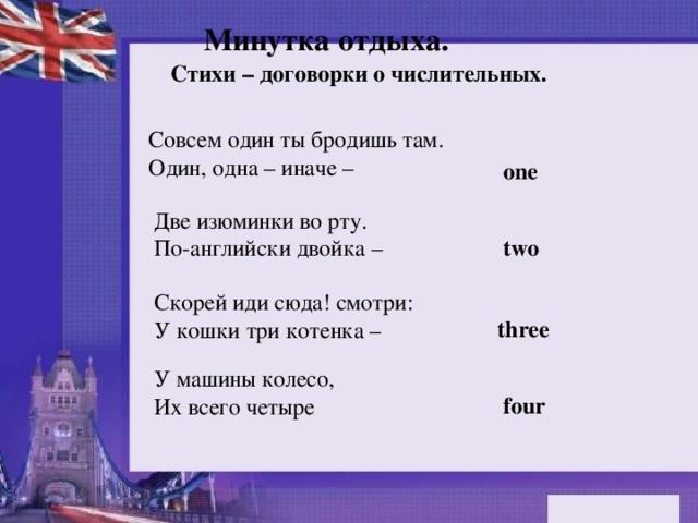 словам русско-английские стихи договорки по теме предметы мебели мебель избегайте прямого
