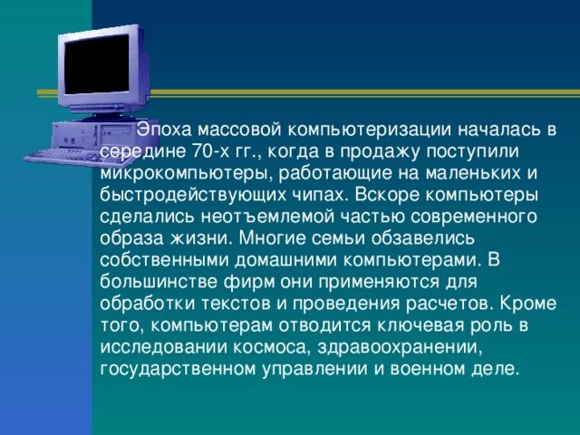 Реферат компьютер как средство общения людей 7859