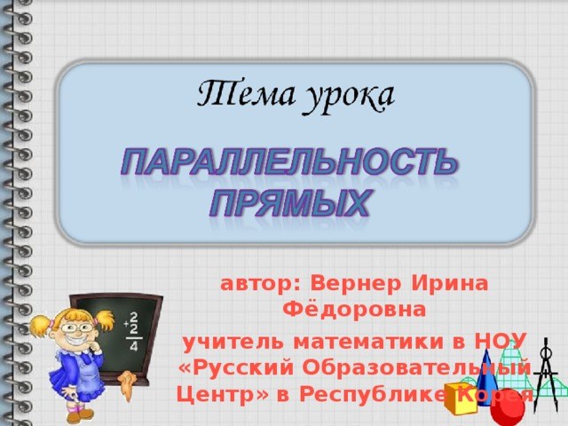 автор: Вернер Ирина Фёдоровна учитель математики в НОУ «Русский Образовательный Центр» в Республике Корея