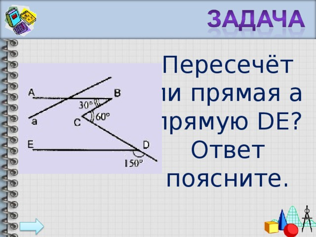 Пересечёт ли прямая а прямую D Е? Ответ поясните.