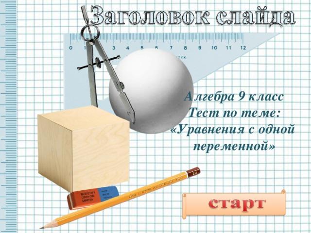 Алгебра 9 класс Тест по теме: «Уравнения с одной переменной»