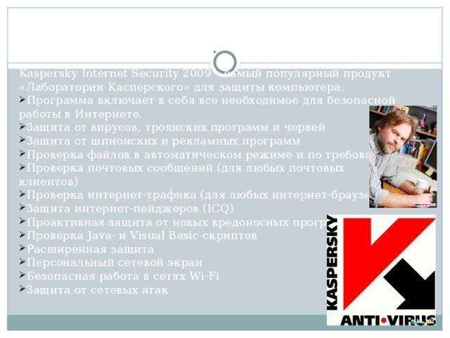 Kaspersky Internet Security 2009 – самый популярный продукт «Лаборатории Касперского» для защиты компьютера.