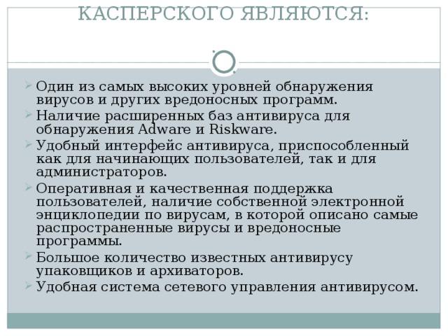 ПЛЮСАМИ АНТИВИРУСА КАСПЕРСКОГО ЯВЛЯЮТСЯ: