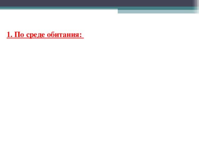 1. По среде обитания: - сетевые вирусы (они распространяются по разным компьютерным сетям); - файловые вирусы (заражают исполняемые файлы программ – com, exe, bat.); - загрузочные вирусы (заражают загрузочный сектор диска (boot-sector).
