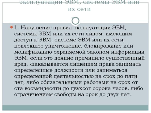 Статья 274. Нарушение правил эксплуатации ЭВМ, системы ЭВМ или их сети