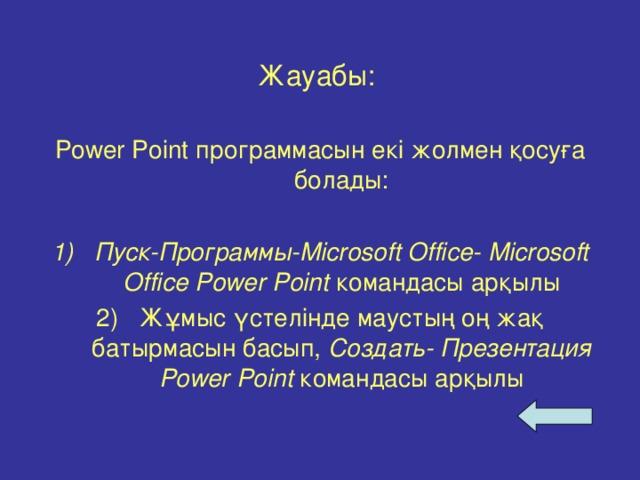 Жауабы: Power Point программасын екі жолмен қосуға болады: