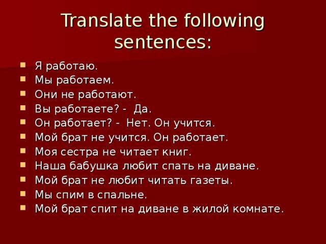 Translate the following sentences: