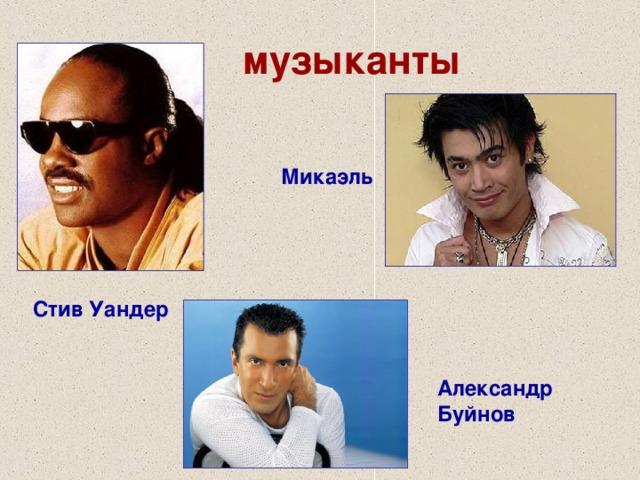 музыканты Микаэль Стив Уандер Александр Буйнов