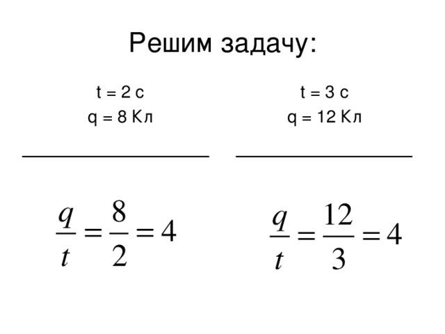 Решим задачу: t = 2 c q = 8 Кл t = 3 c q = 12 Кл