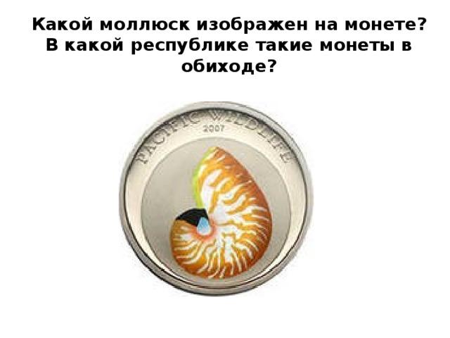 Какой моллюск изображен на монете? В какой республике такие монеты в обиходе?