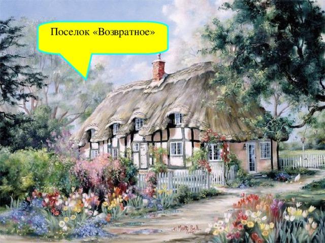 Поселок «Возвратное»