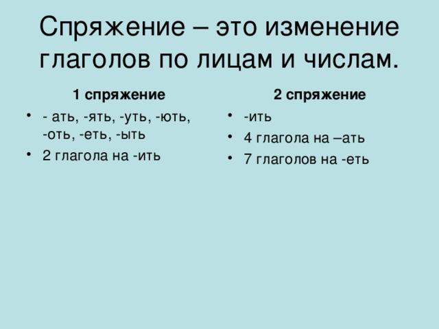 Спряжение – это изменение глаголов по лицам и числам. 1 спряжение 2 спряжение