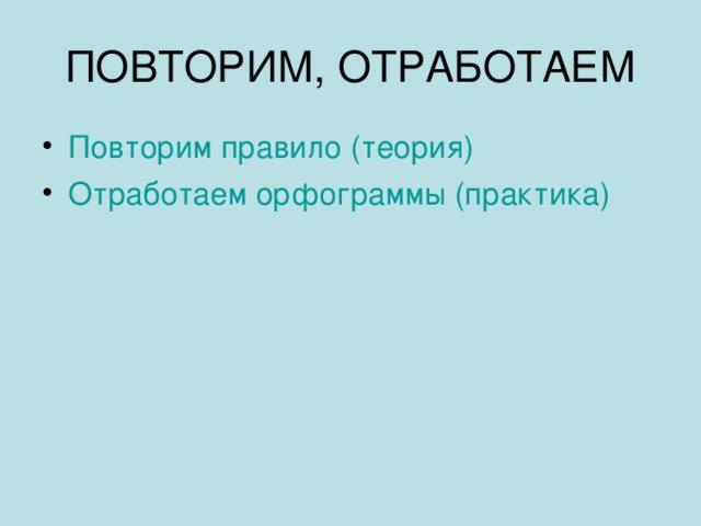 ПОВТОРИМ, ОТРАБОТАЕМ