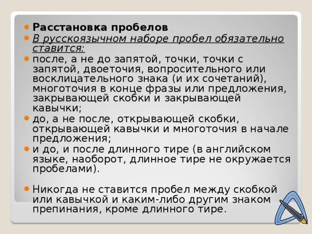 Расстановка пробелов В русскоязычном наборе пробел обязательно ставится: