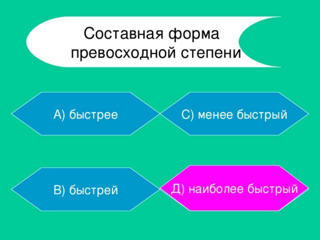 Почему нельзя употребить простую и составную форму превосходной степени одновременно?